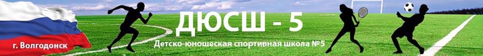 Официальный сайт ДЮСШ № 5 г. Волгодонск